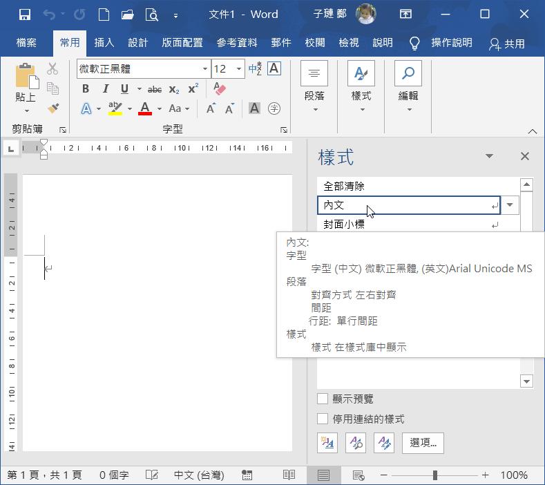 用自訂範本建立的新文件
